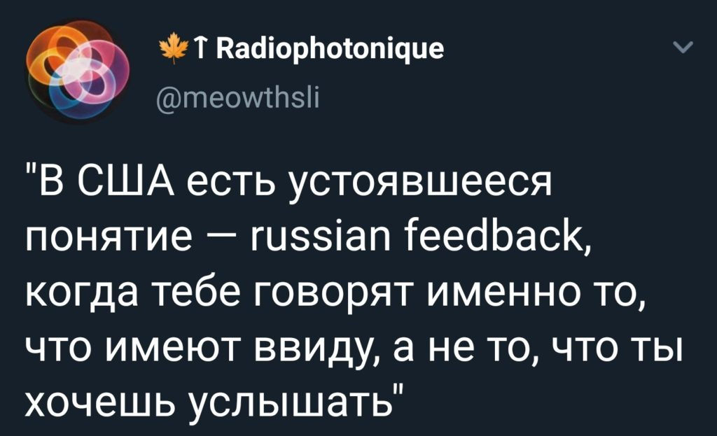 russian feedback