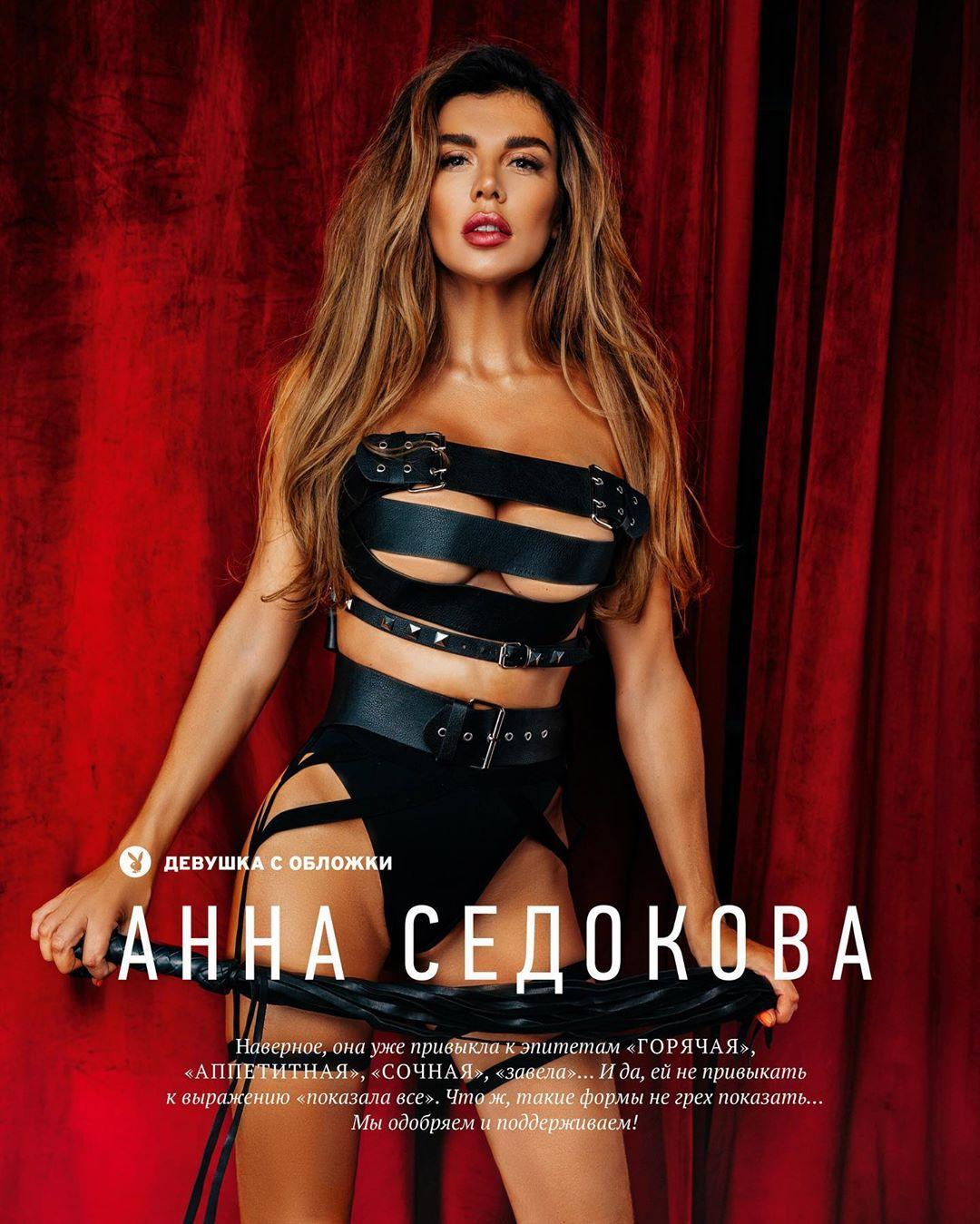Анна Седокова без трусов загнулась для Playboy, фото