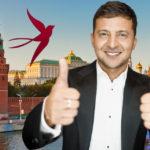 Владимир Зеленский в Москве